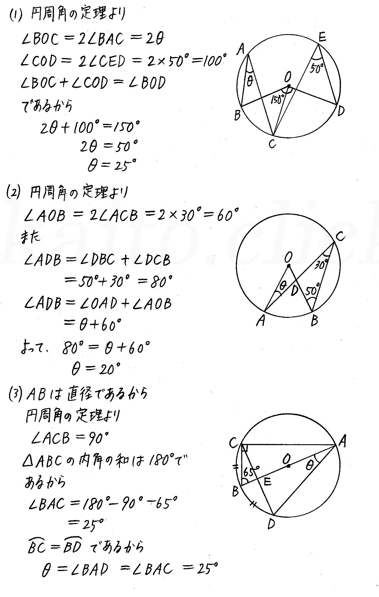 改訂版4STEP数学A-174解答