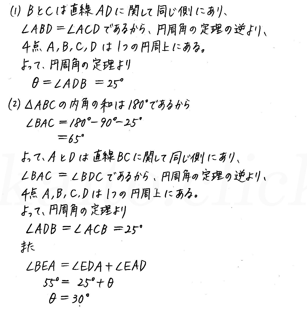 改訂版4STEP数学A-175解答