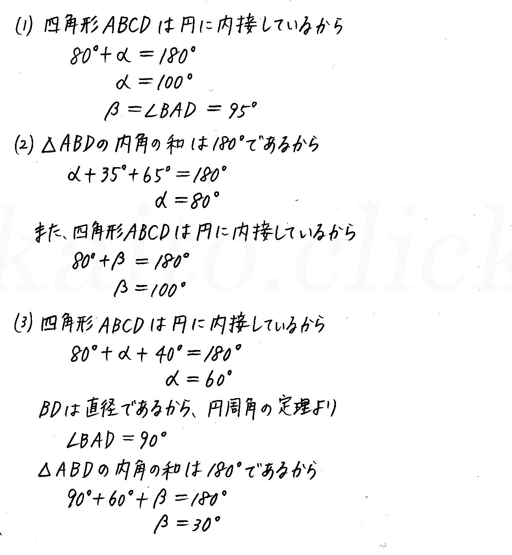 改訂版4STEP数学A-176解答