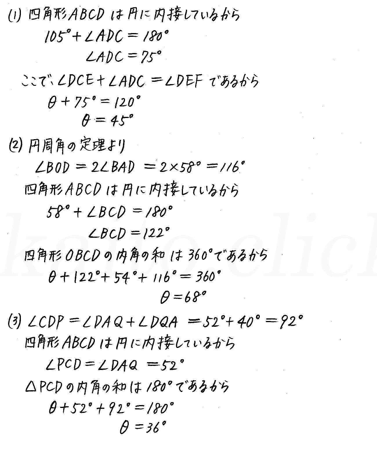 改訂版4STEP数学A-177解答