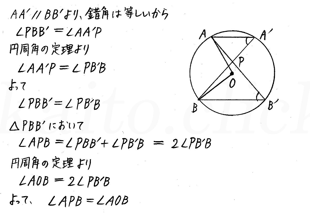 改訂版4STEP数学A-179解答