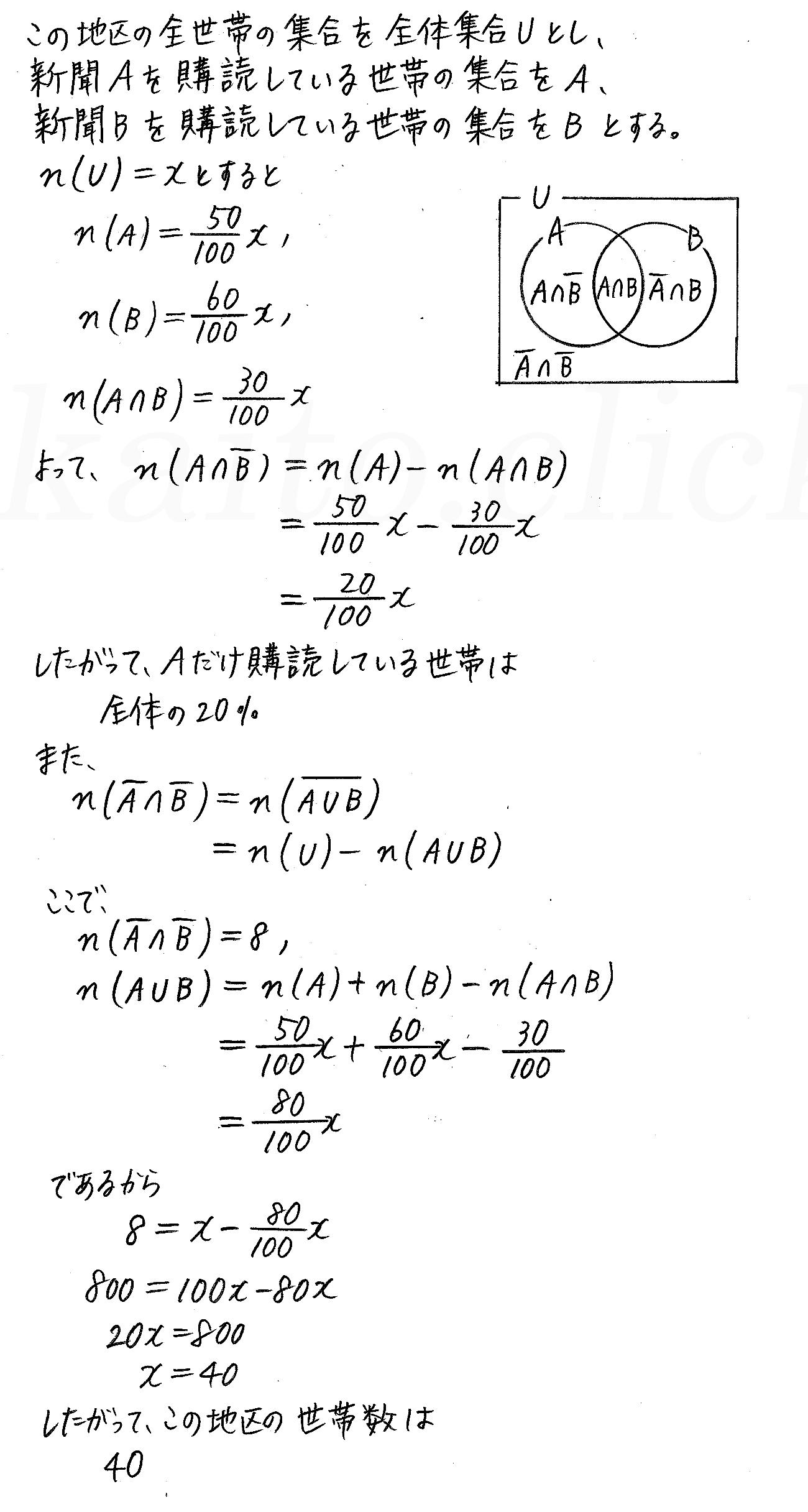 改訂版4STEP数学A-18解答