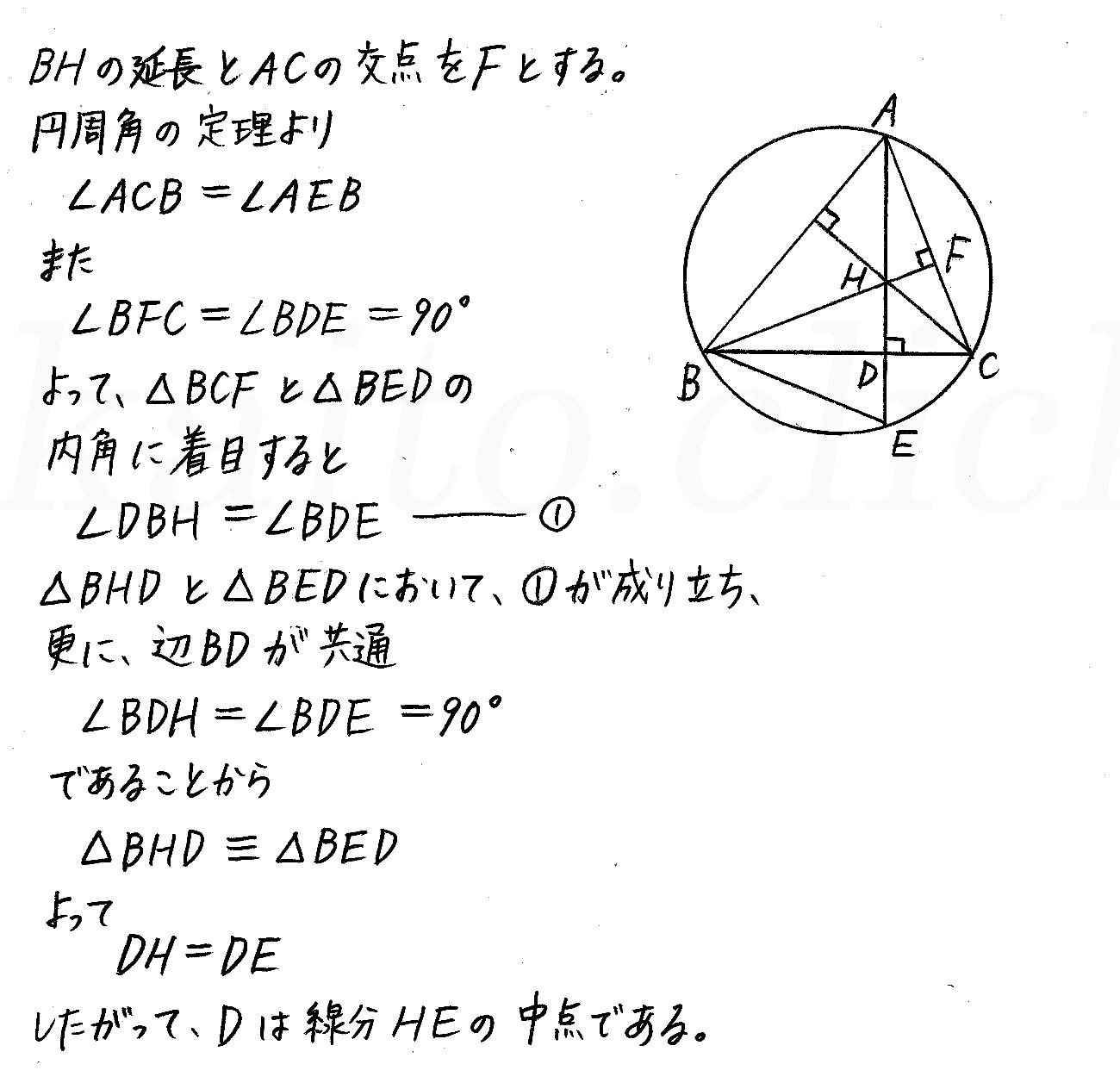 改訂版4STEP数学A-180解答