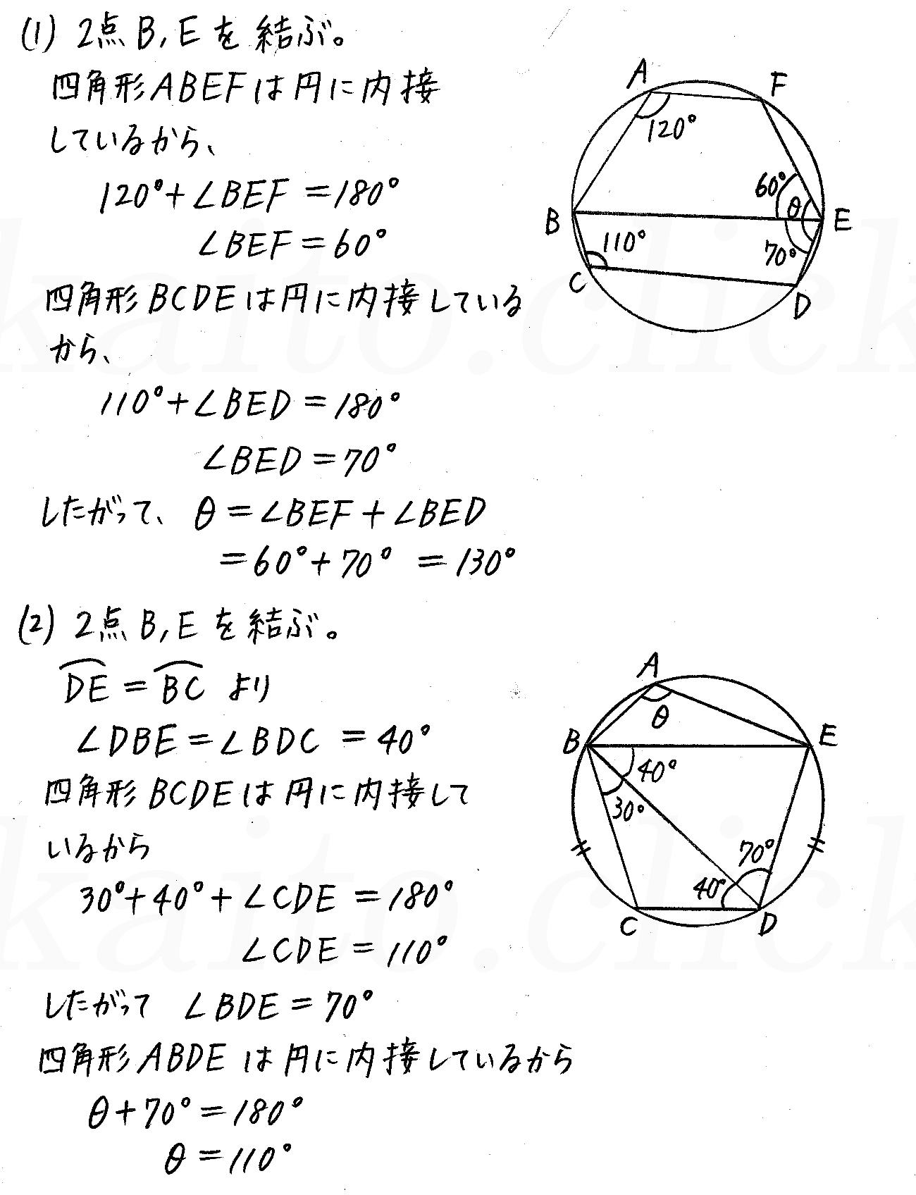改訂版4STEP数学A-181解答