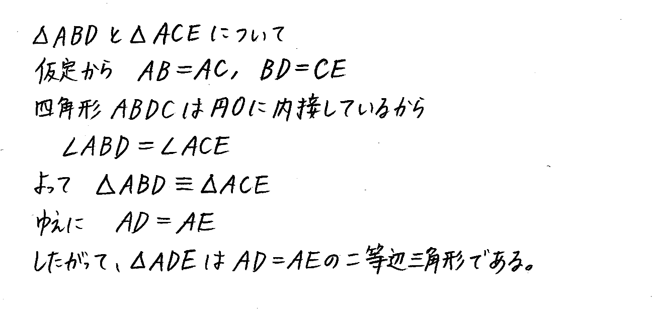 改訂版4STEP数学A-182解答