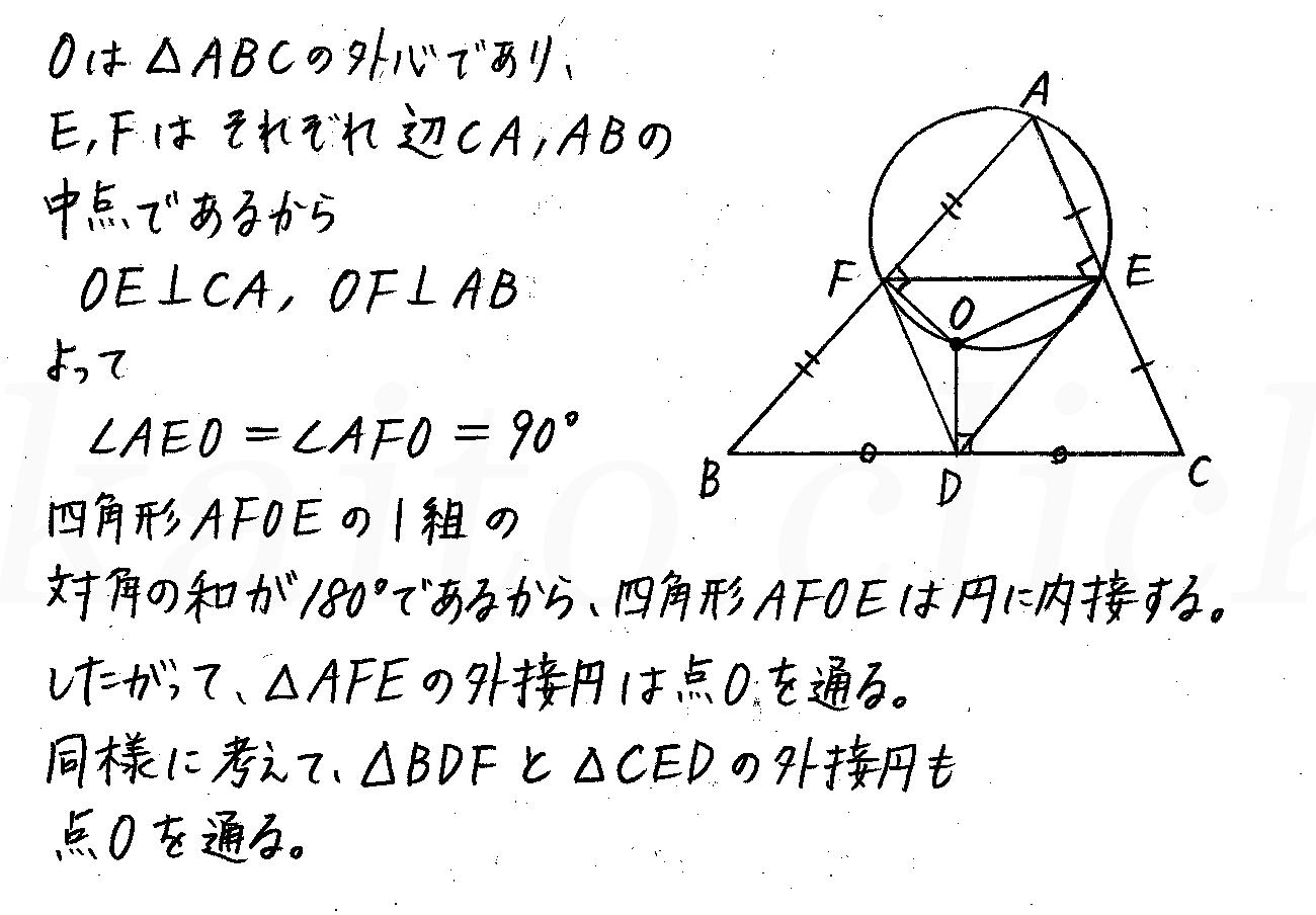 改訂版4STEP数学A-183解答