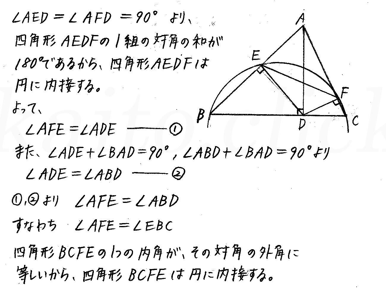 改訂版4STEP数学A-184解答