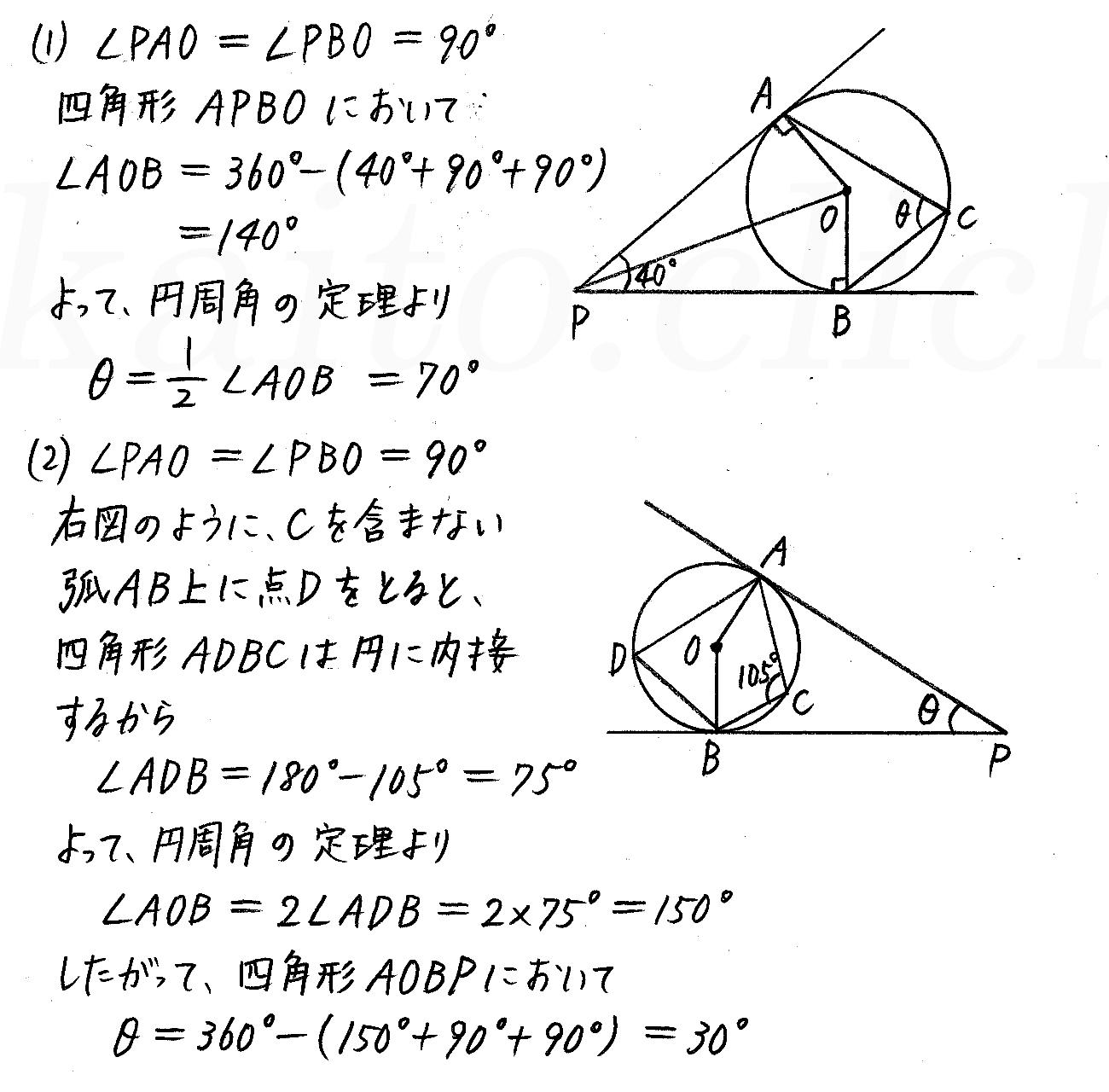 改訂版4STEP数学A-185解答