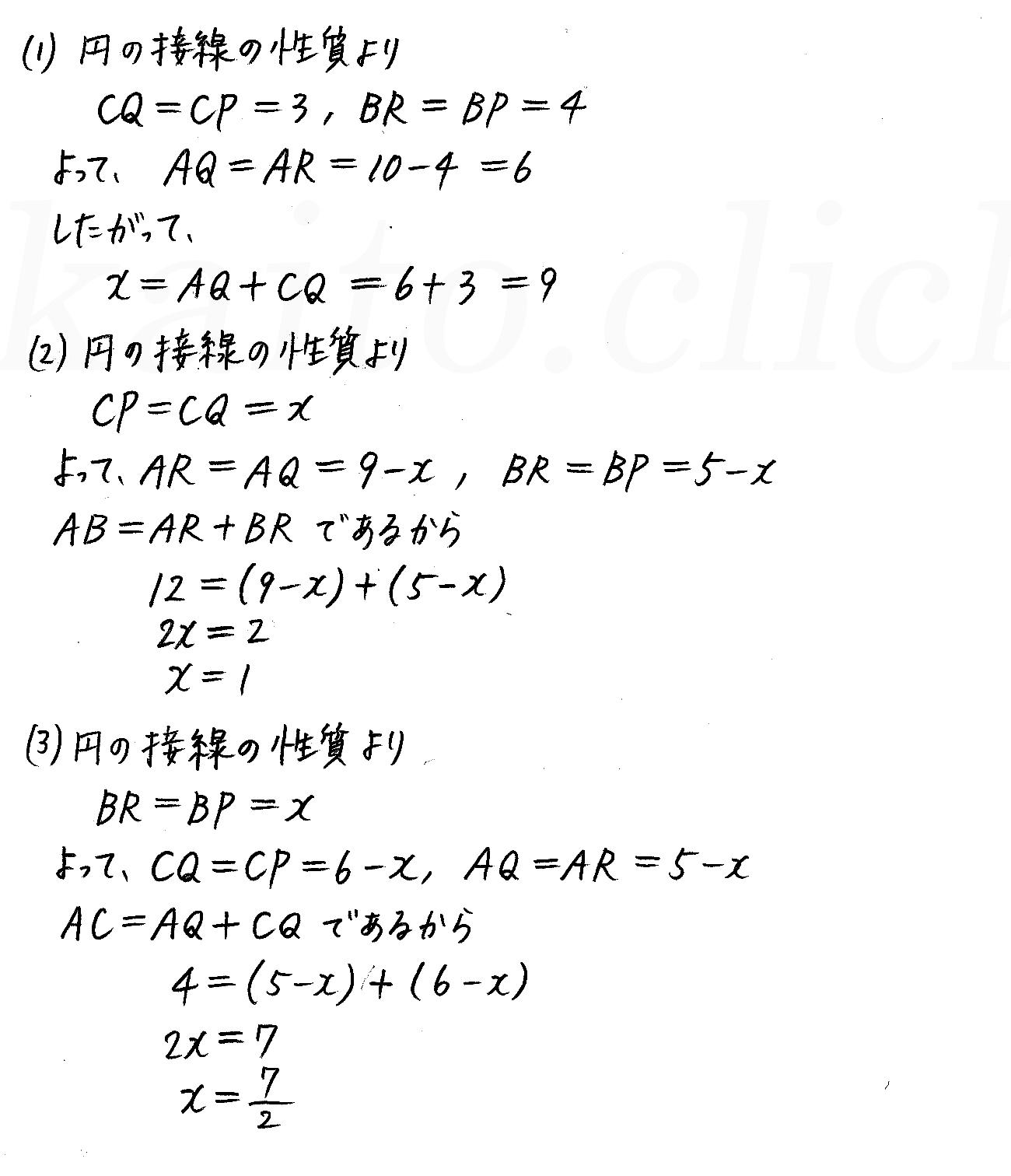 改訂版4STEP数学A-186解答