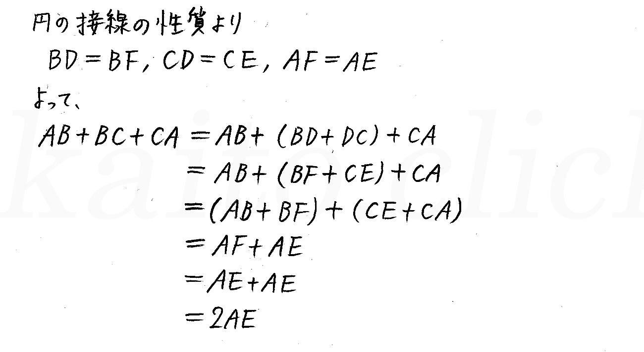 改訂版4STEP数学A-187解答
