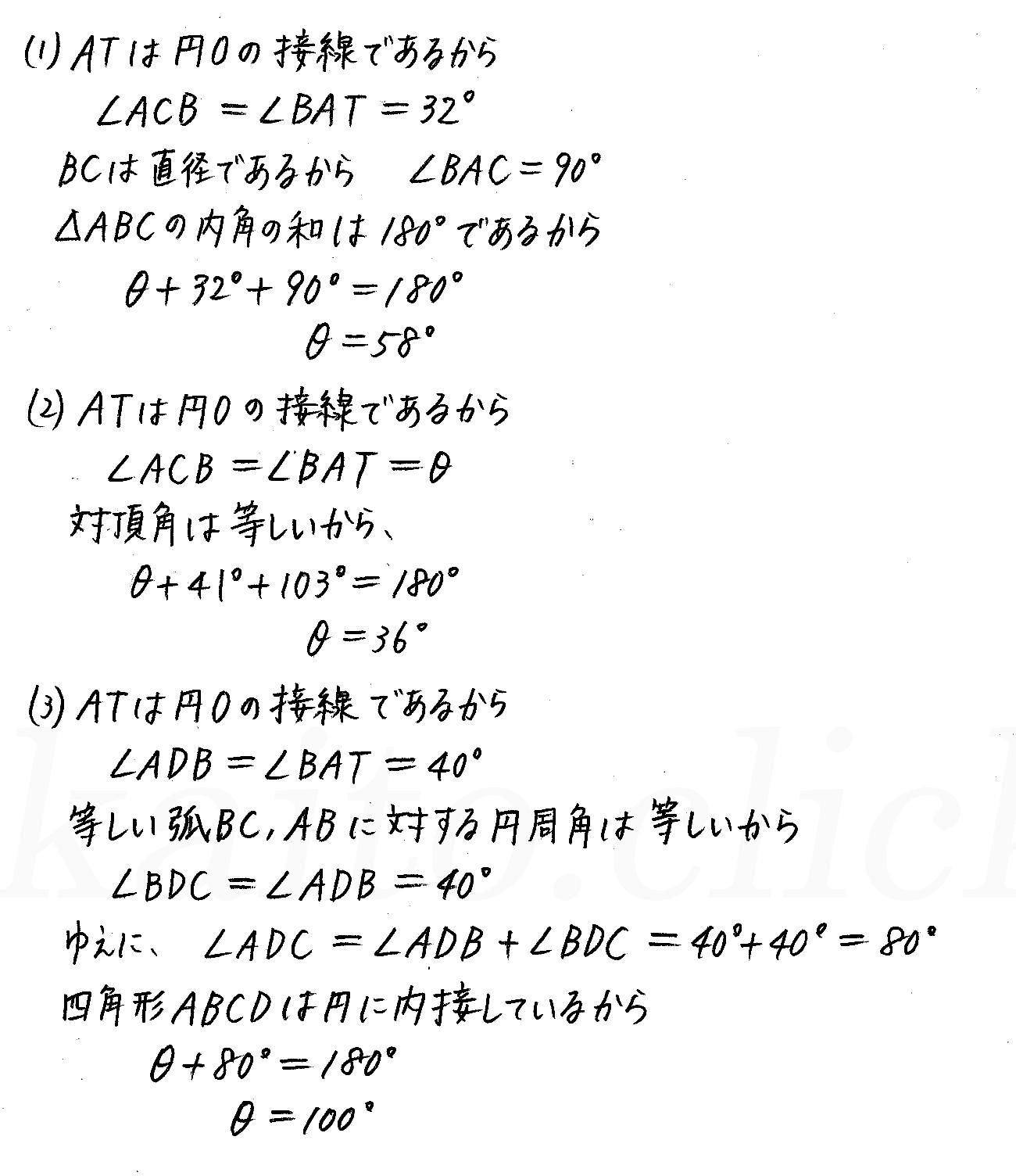 改訂版4STEP数学A-188解答