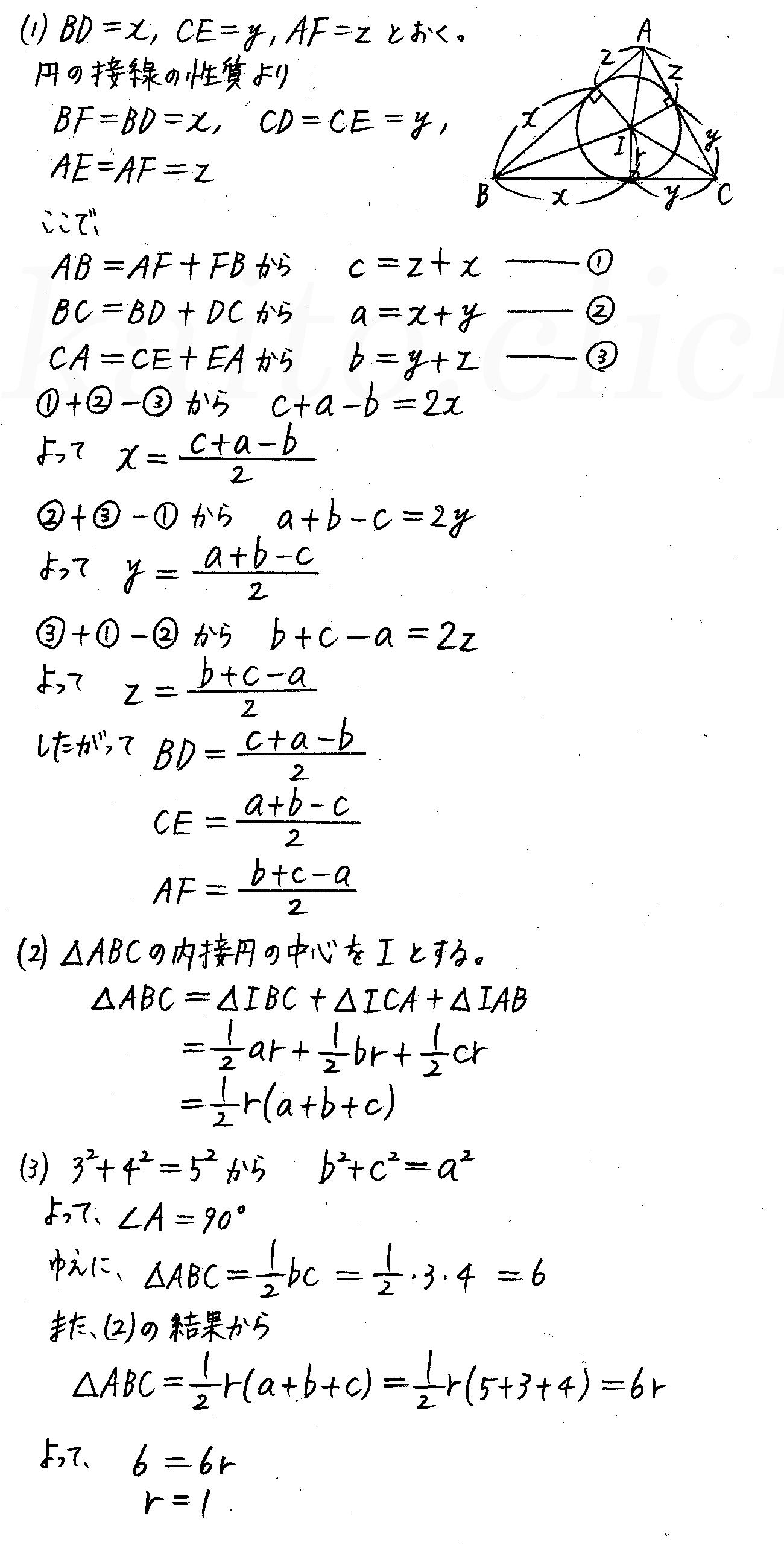 改訂版4STEP数学A-189解答
