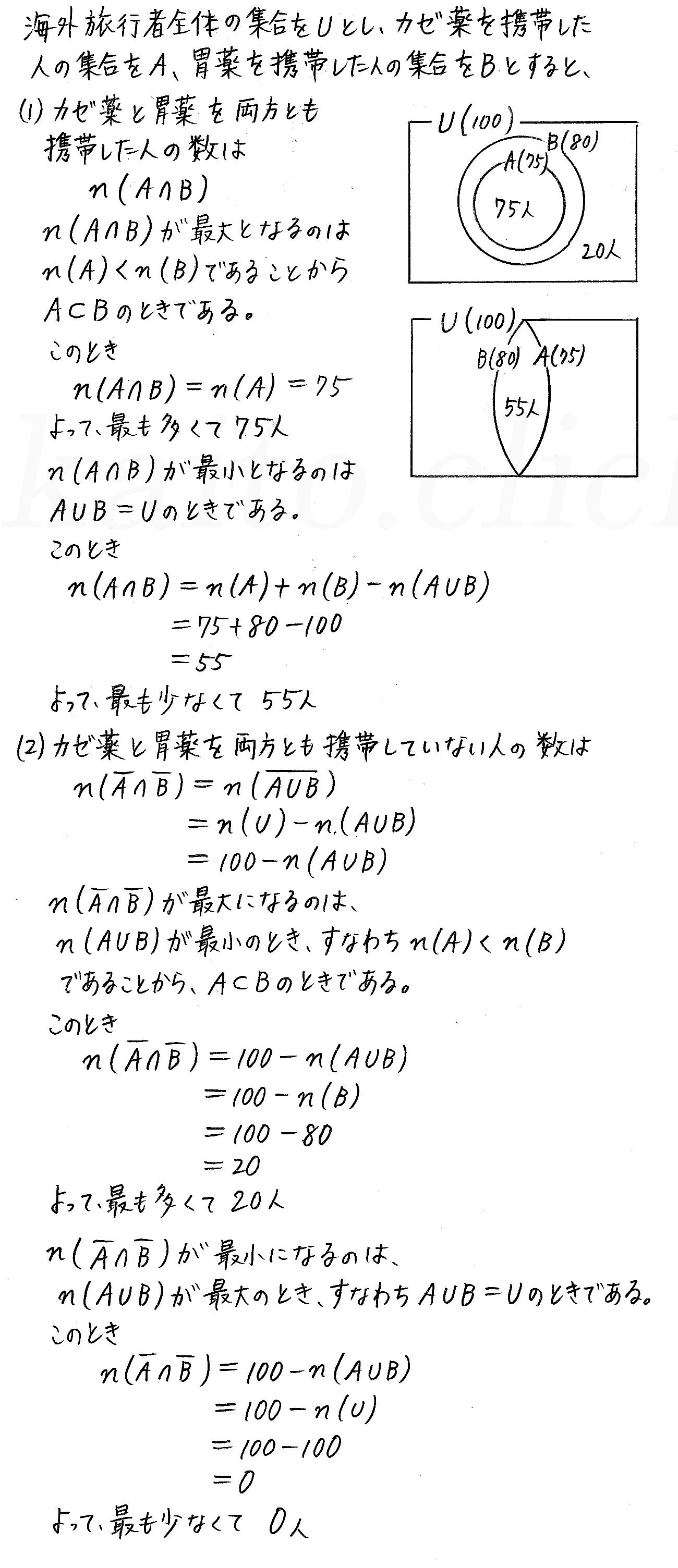 改訂版4STEP数学A-19解答