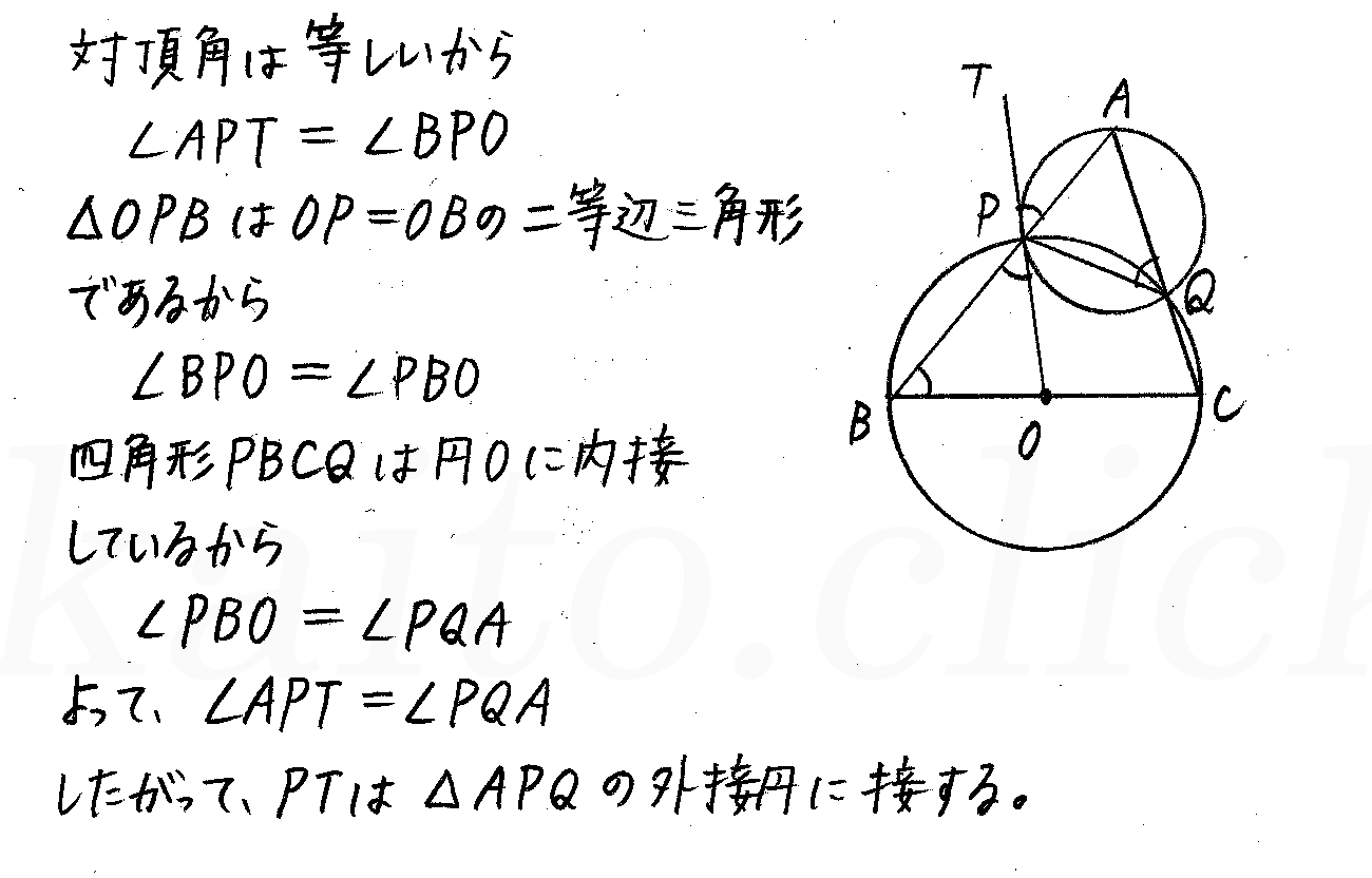改訂版4STEP数学A-190解答