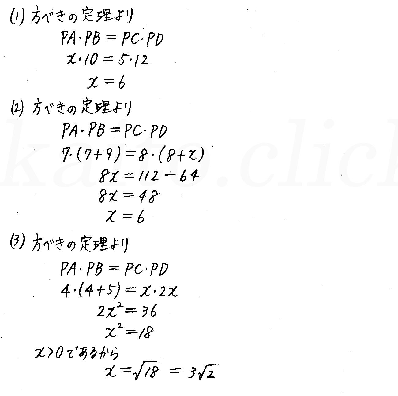 改訂版4STEP数学A-192解答