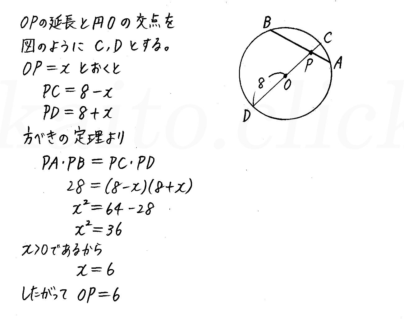 改訂版4STEP数学A-193解答