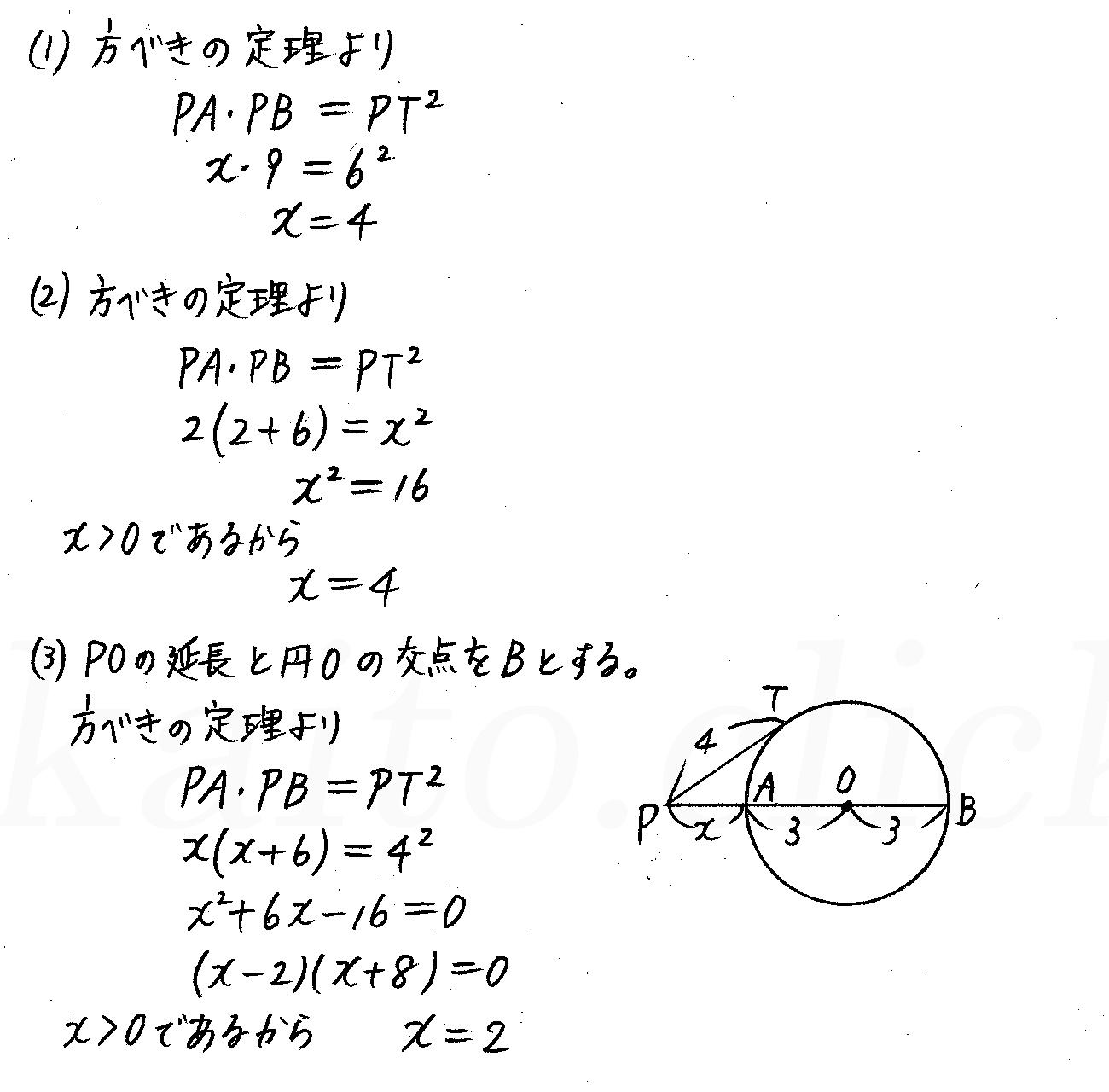 改訂版4STEP数学A-194解答