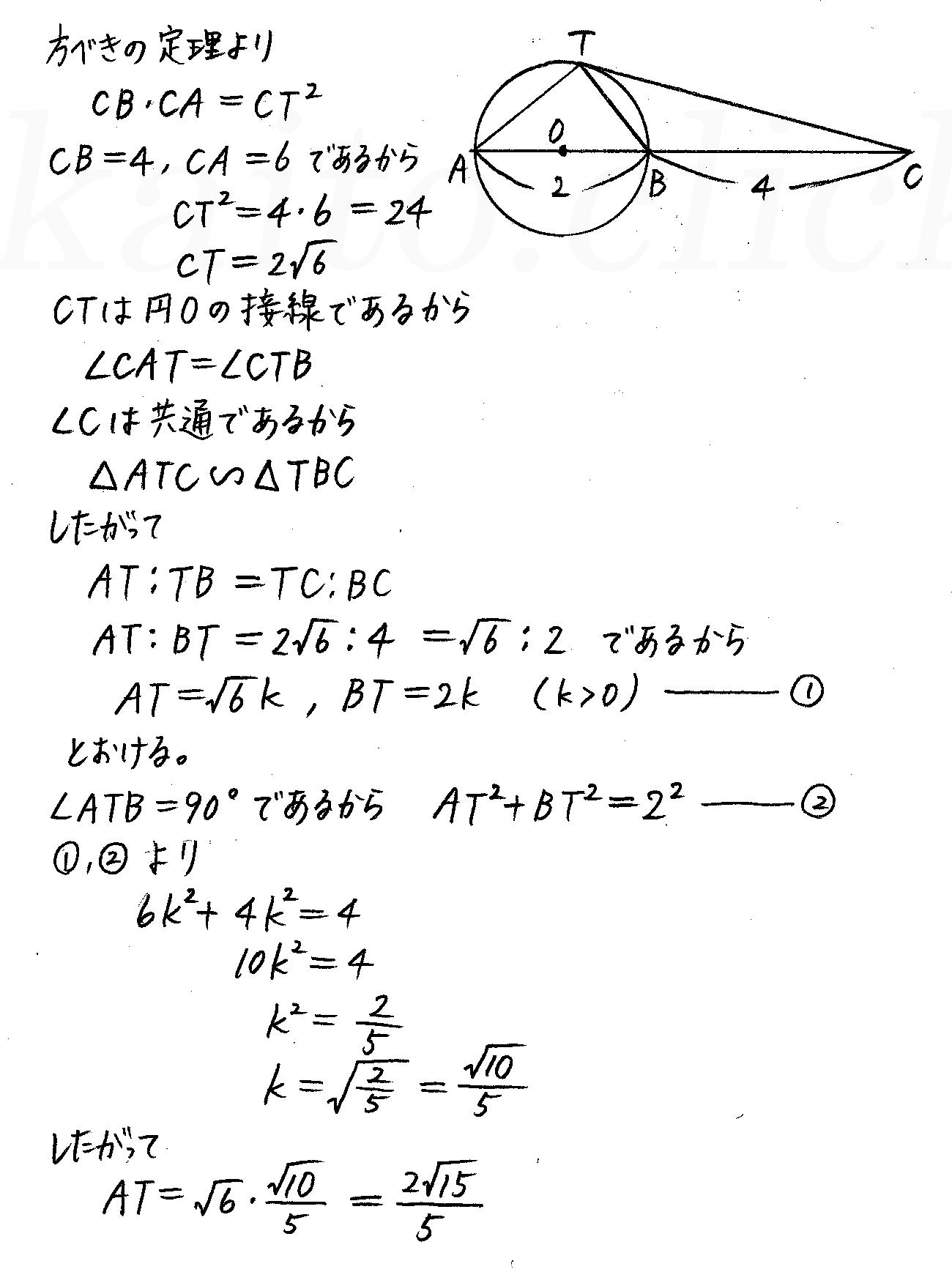 改訂版4STEP数学A-195解答
