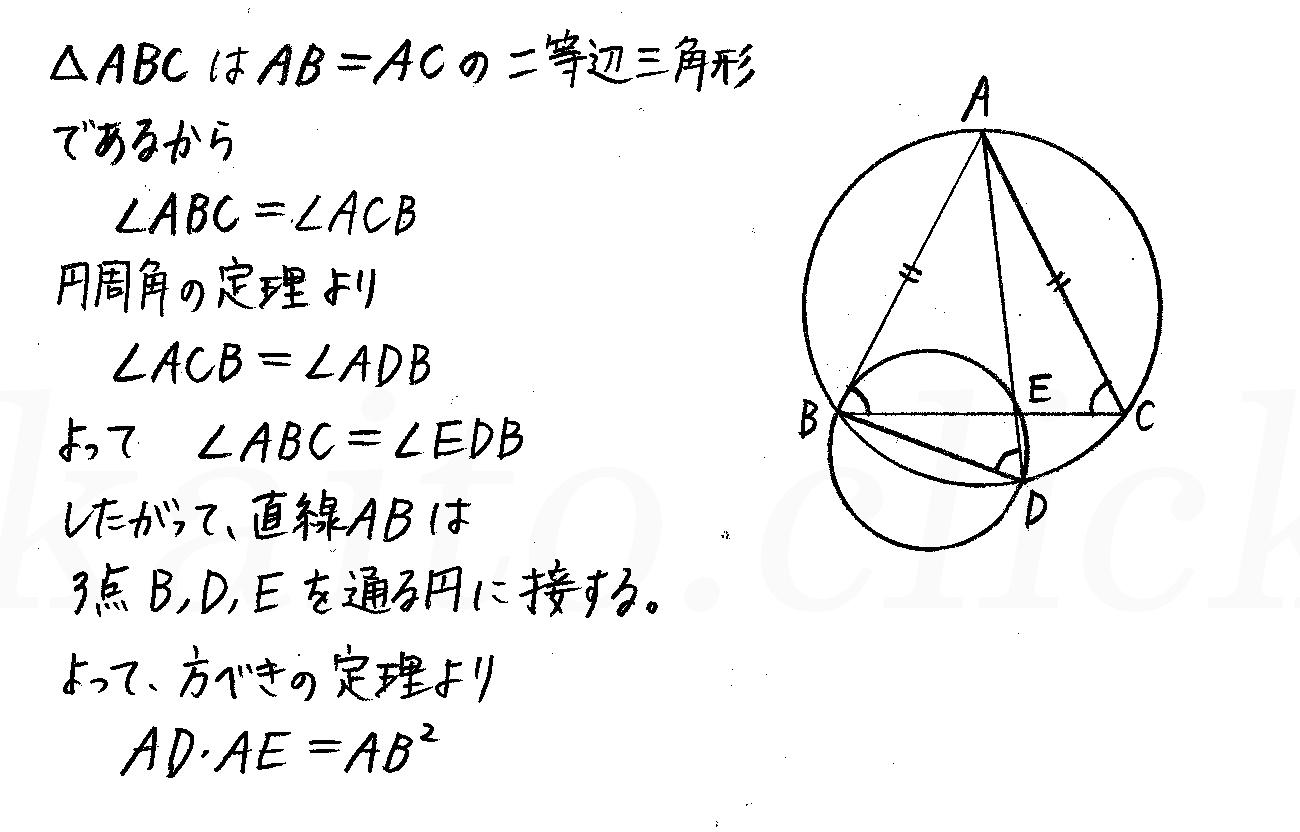 改訂版4STEP数学A-197解答