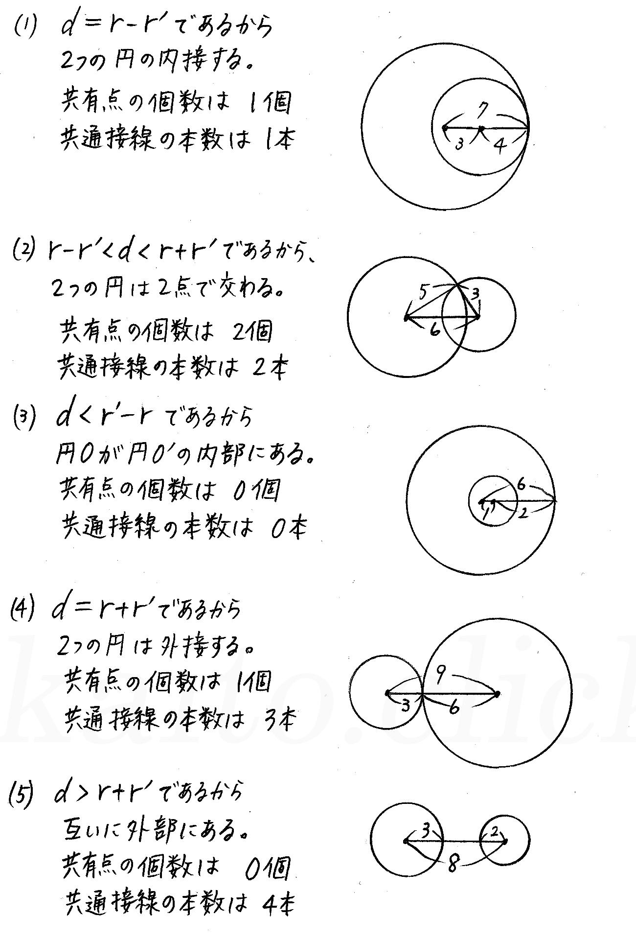改訂版4STEP数学A-198解答