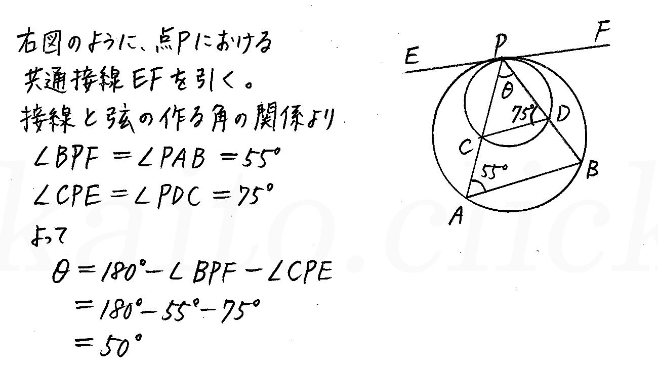 改訂版4STEP数学A-199解答