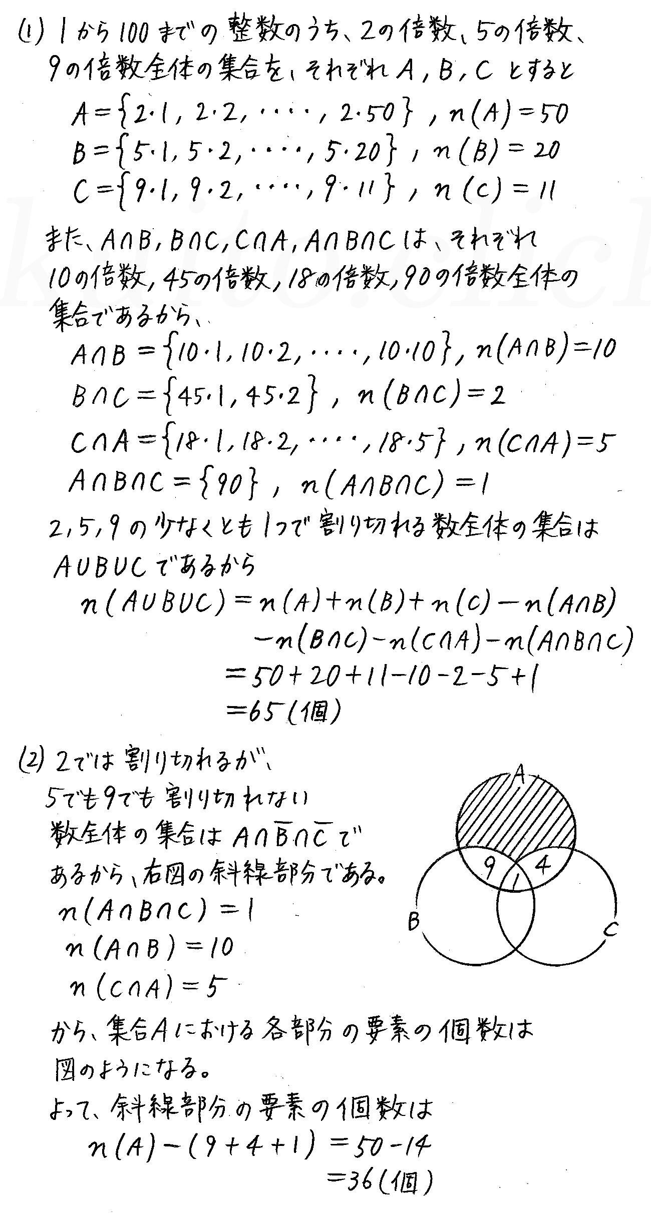 改訂版4STEP数学A-20解答