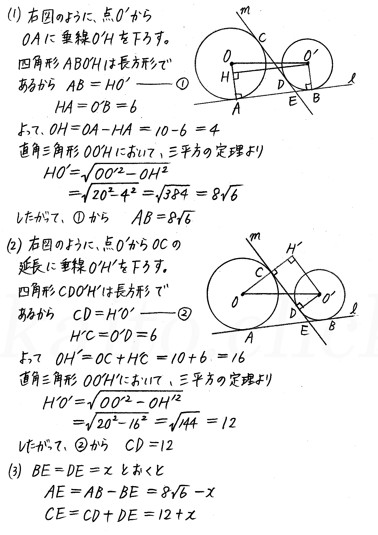 改訂版4STEP数学A-200解答