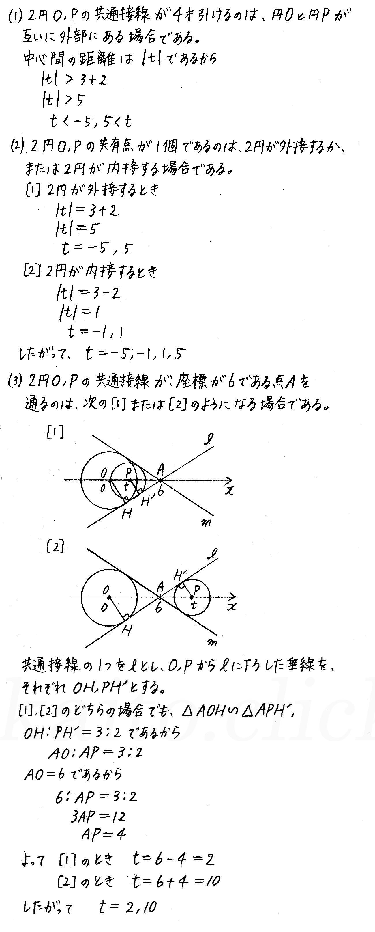 改訂版4STEP数学A-201解答