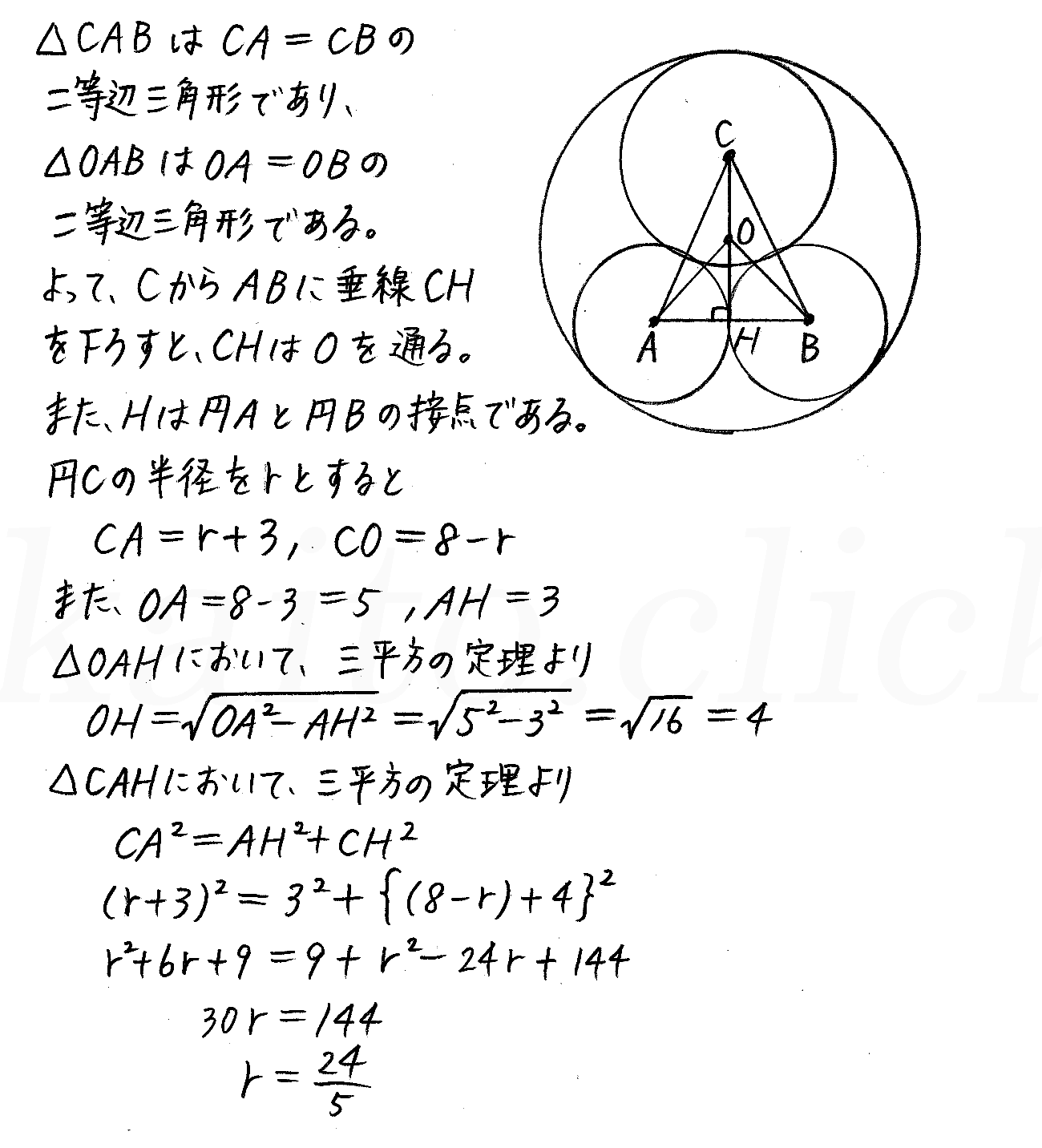 改訂版4STEP数学A-202解答