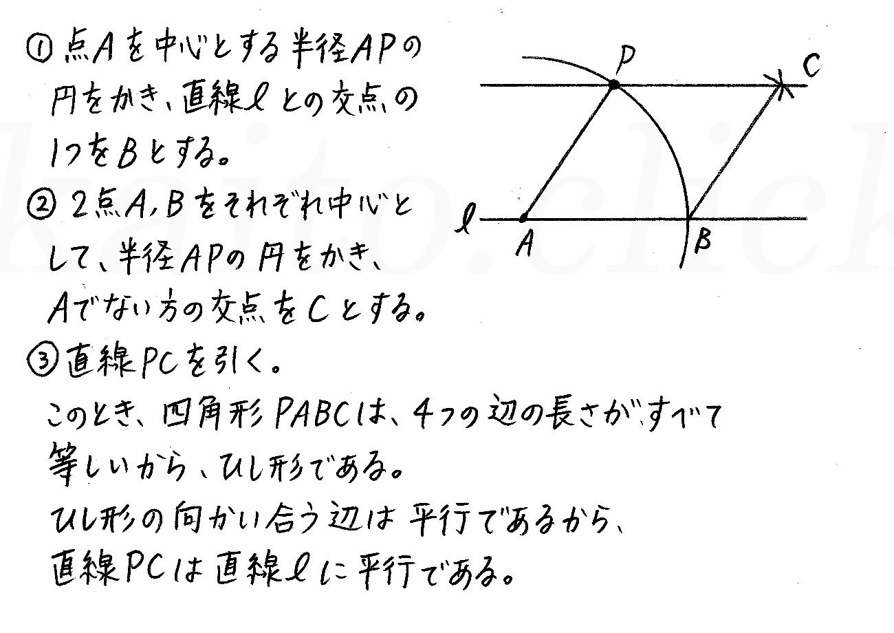改訂版4STEP数学A-203解答