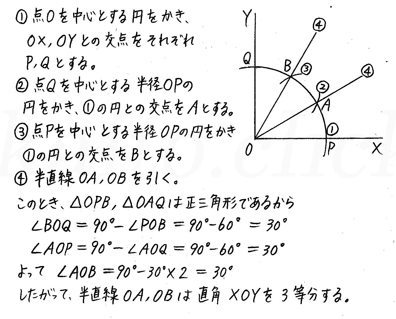 改訂版4STEP数学A-204解答