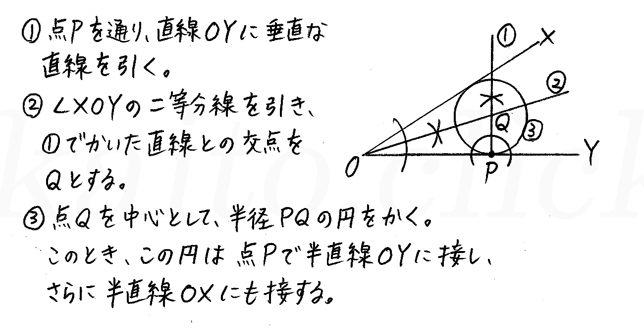 改訂版4STEP数学A-205解答