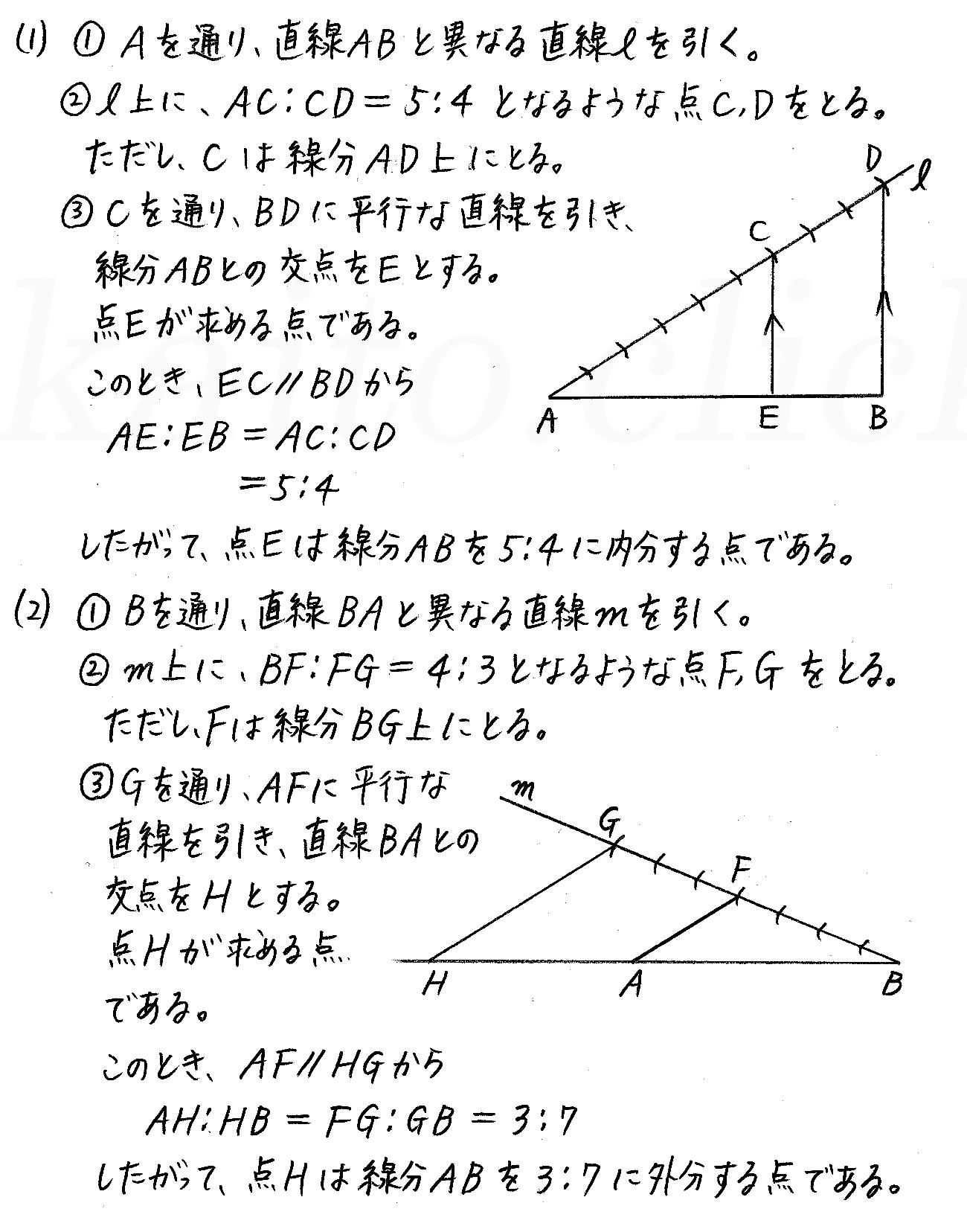 改訂版4STEP数学A-206解答