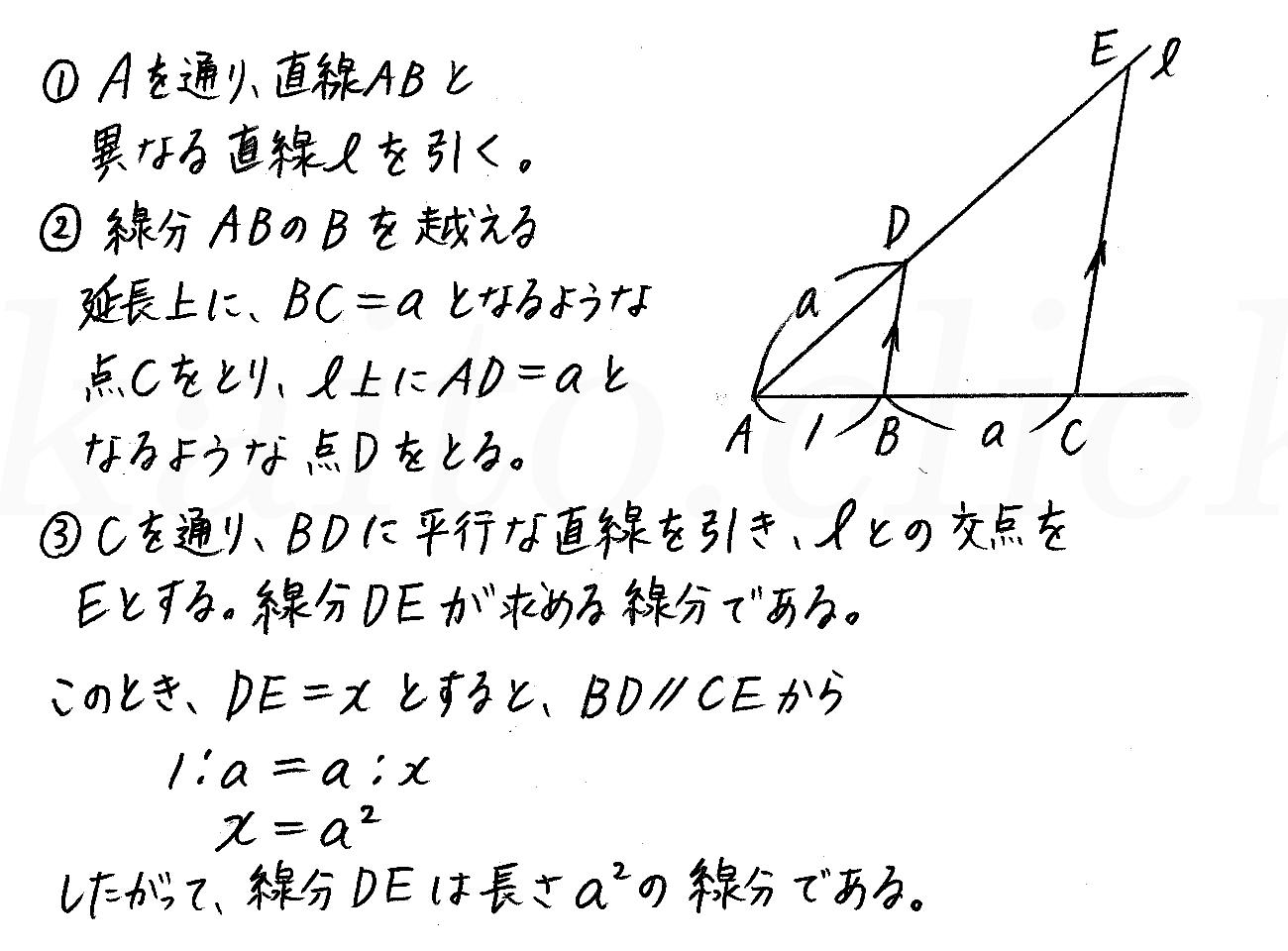 改訂版4STEP数学A-207解答