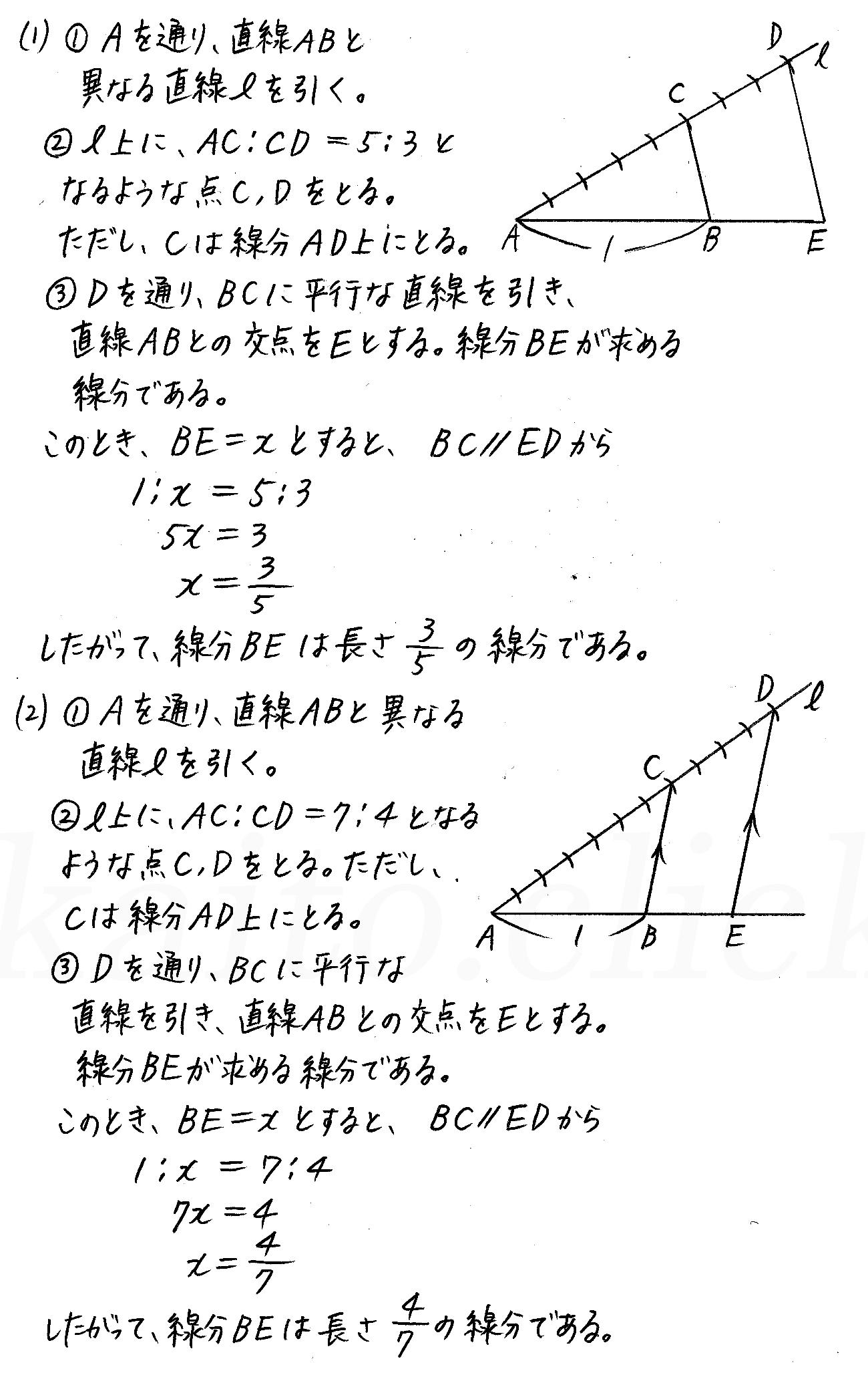 改訂版4STEP数学A-208解答