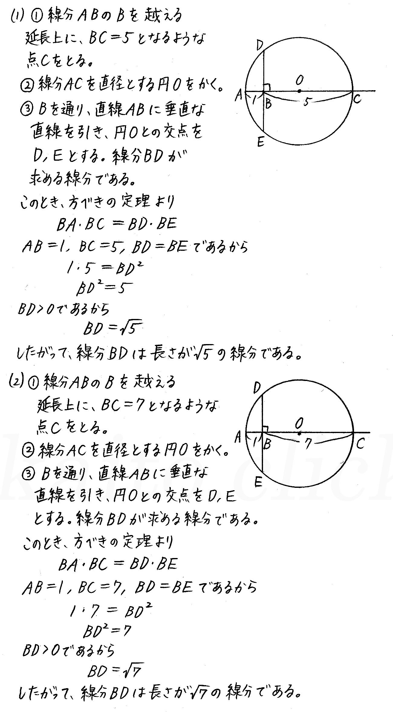 改訂版4STEP数学A-209解答