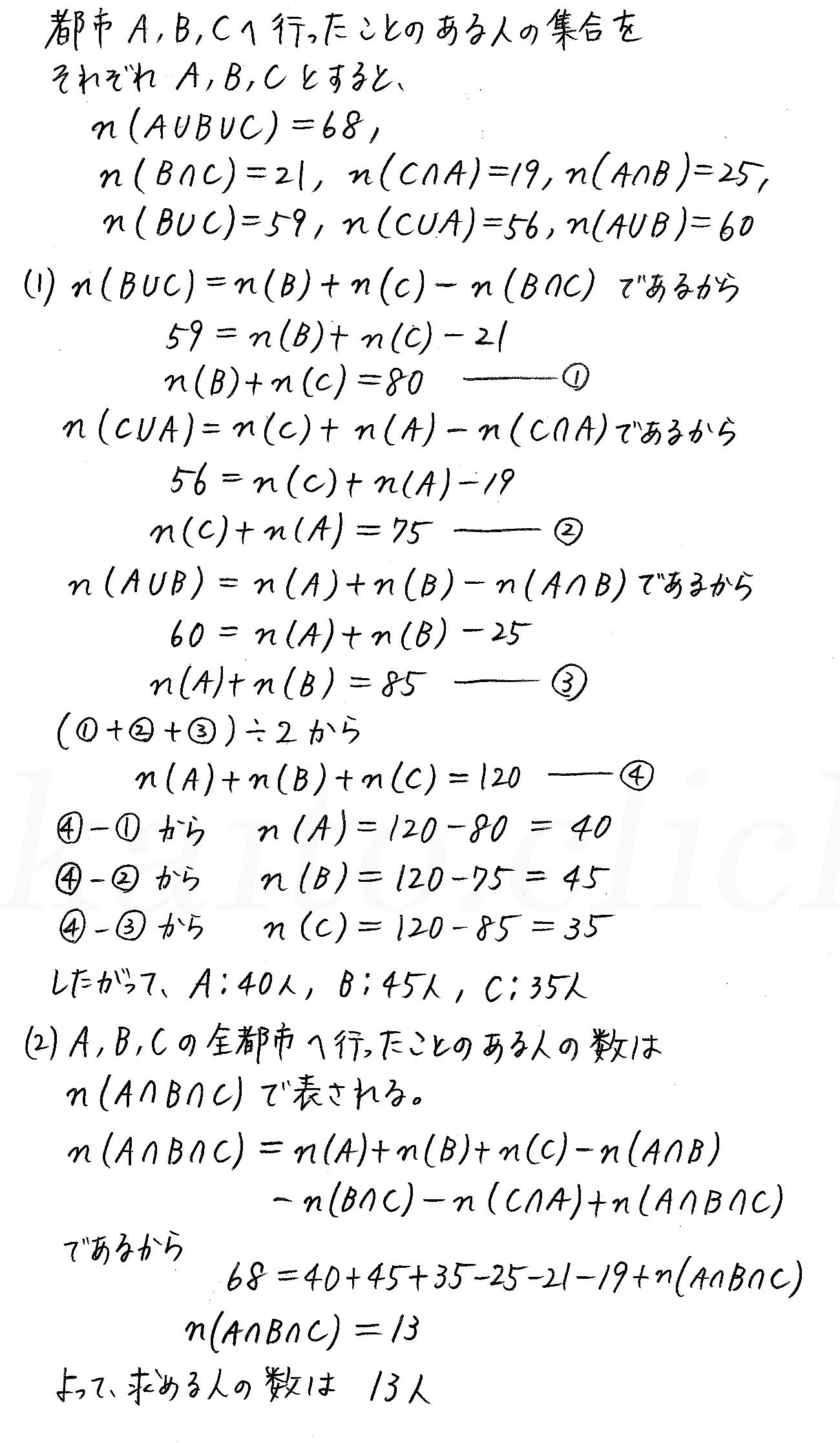 改訂版4STEP数学A-21解答