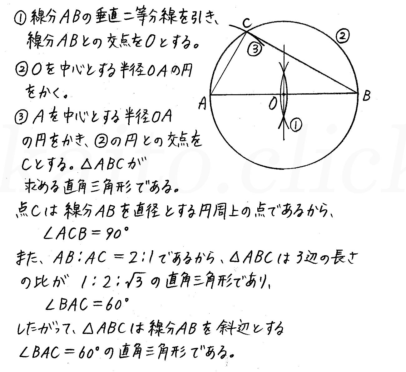改訂版4STEP数学A-210解答