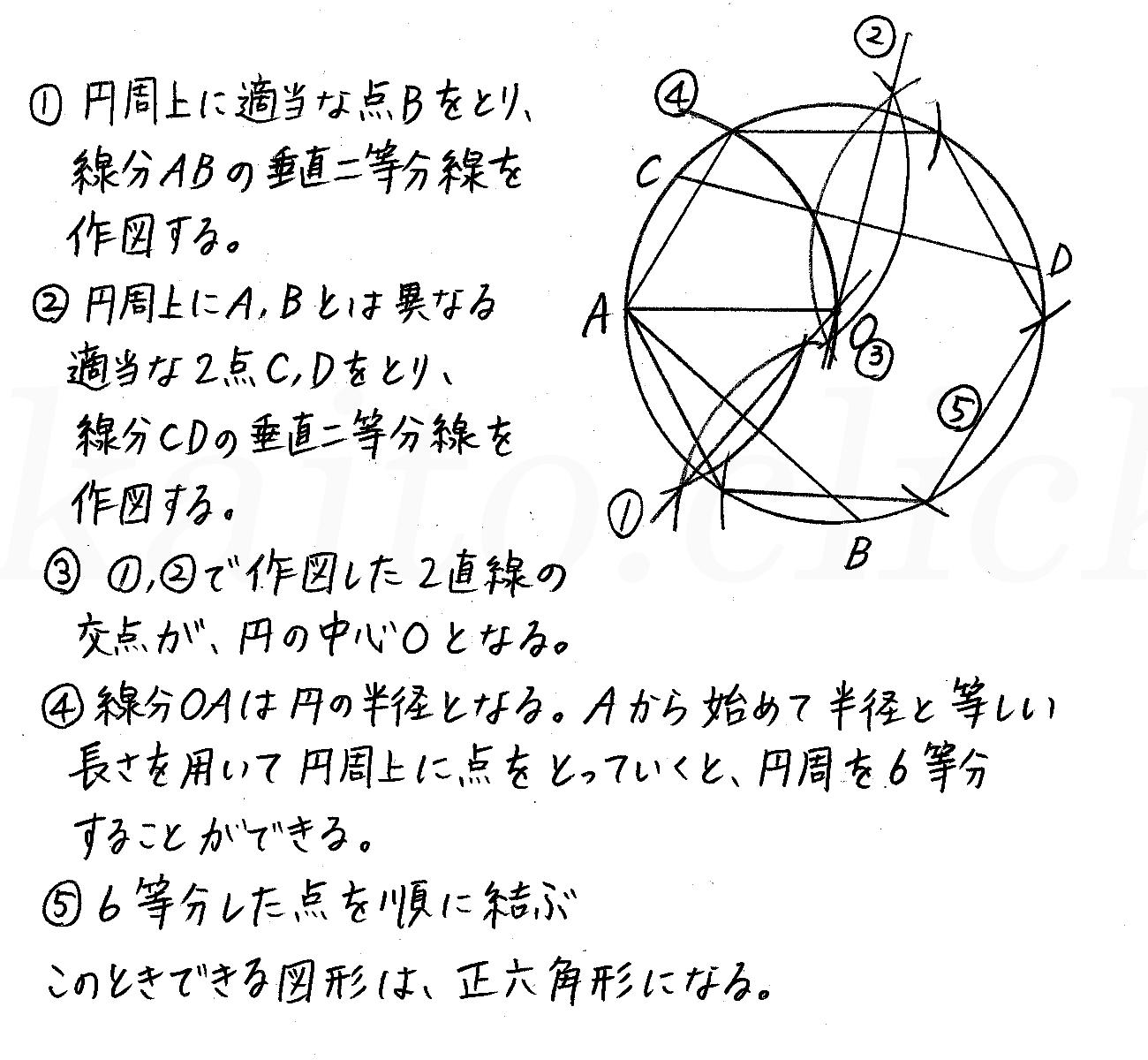 改訂版4STEP数学A-211解答