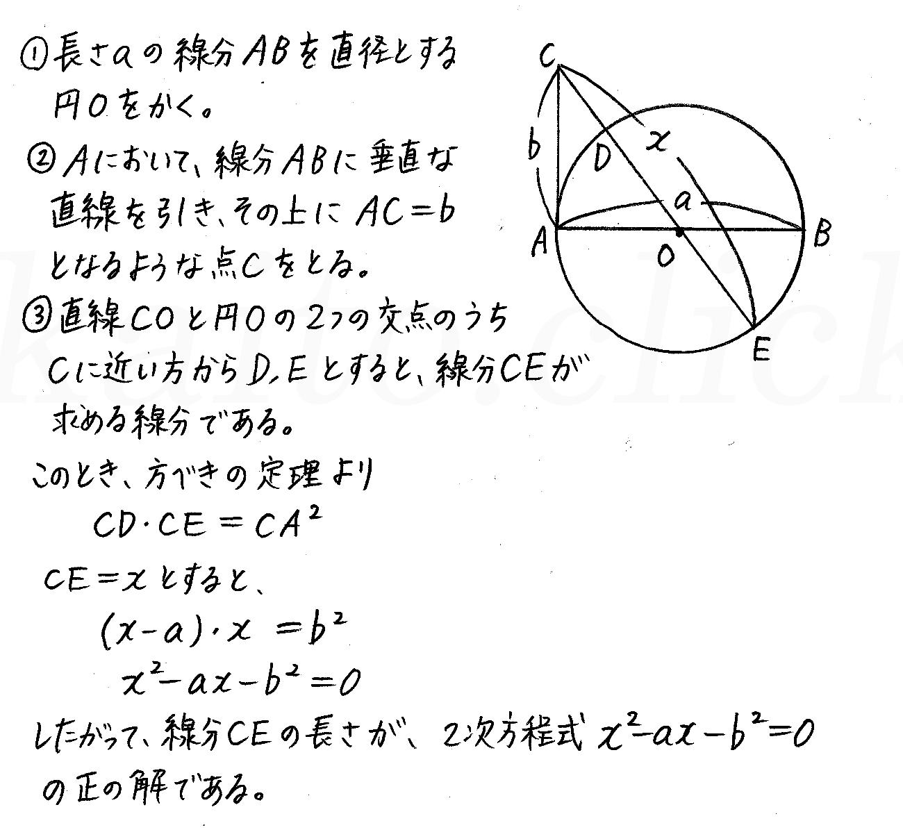 改訂版4STEP数学A-213解答