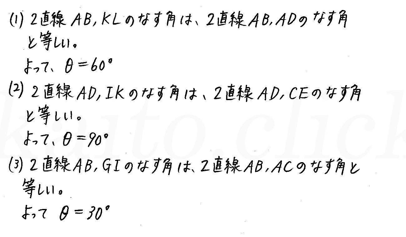 改訂版4STEP数学A-215解答