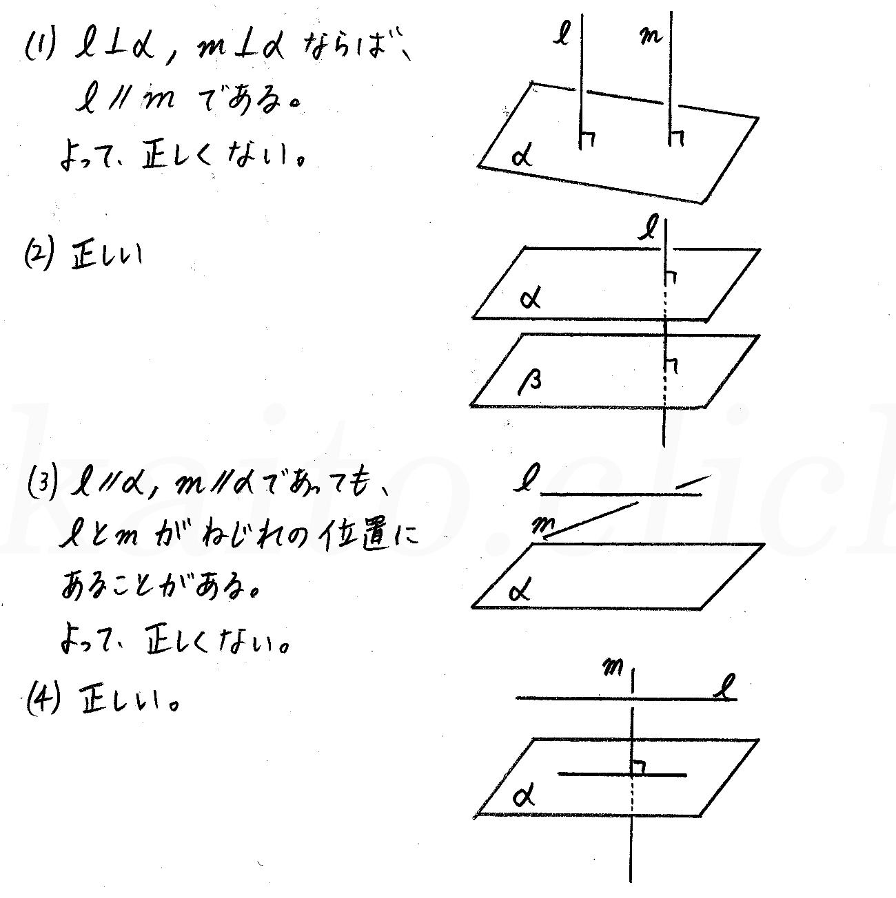 改訂版4STEP数学A-218解答