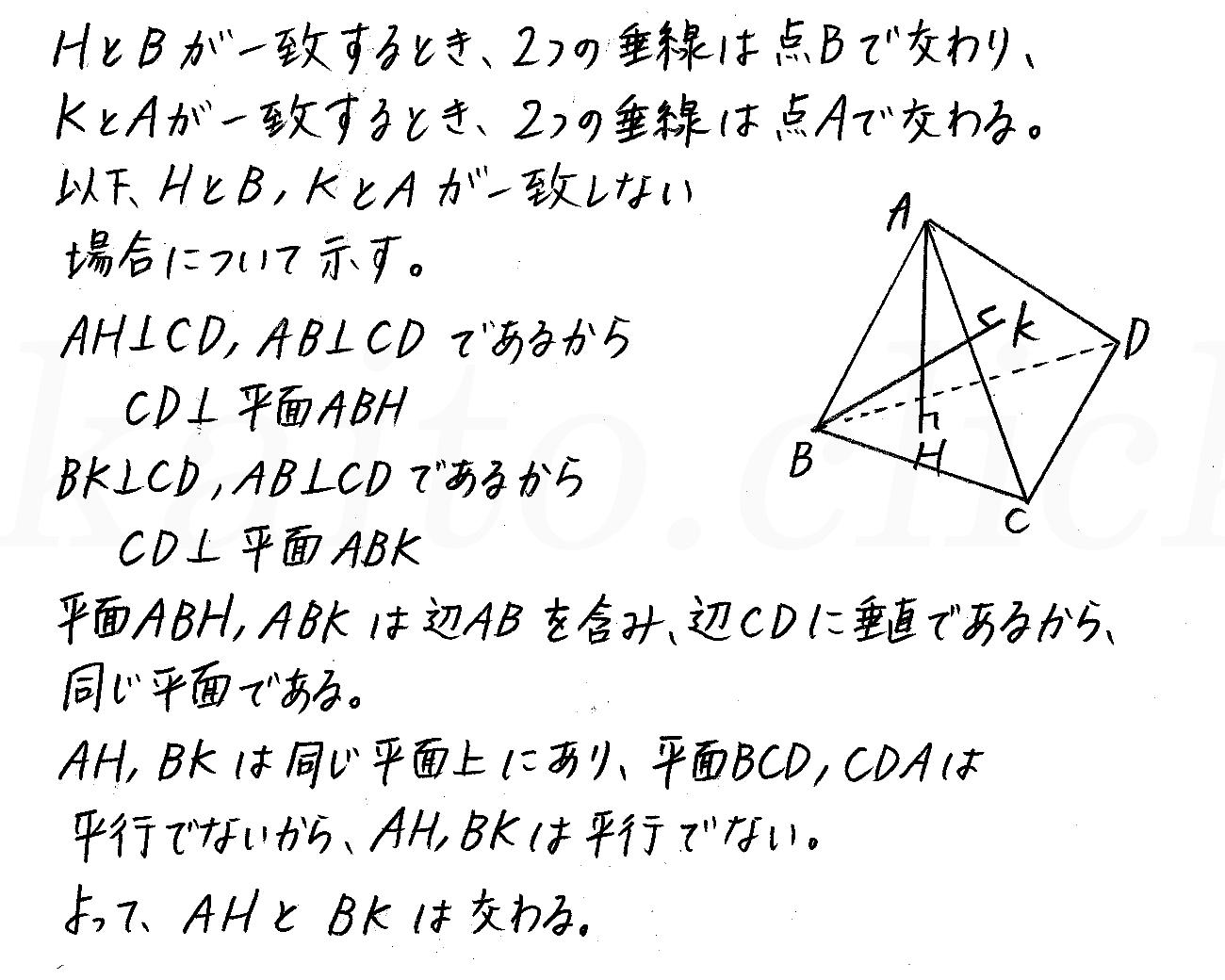 改訂版4STEP数学A-221解答