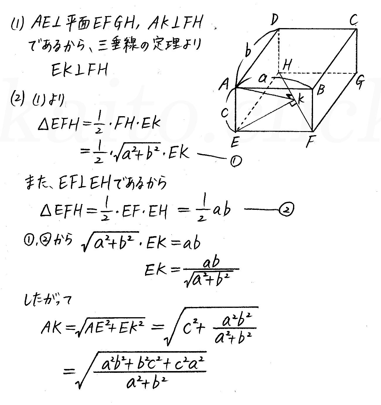改訂版4STEP数学A-222解答