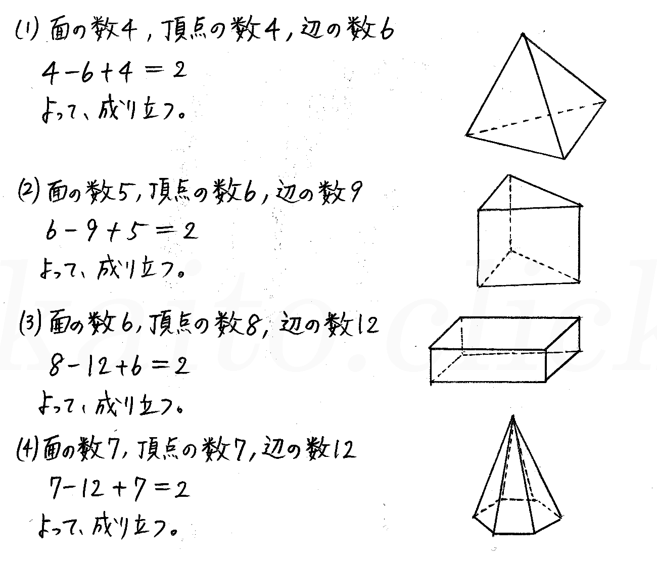 改訂版4STEP数学A-223解答