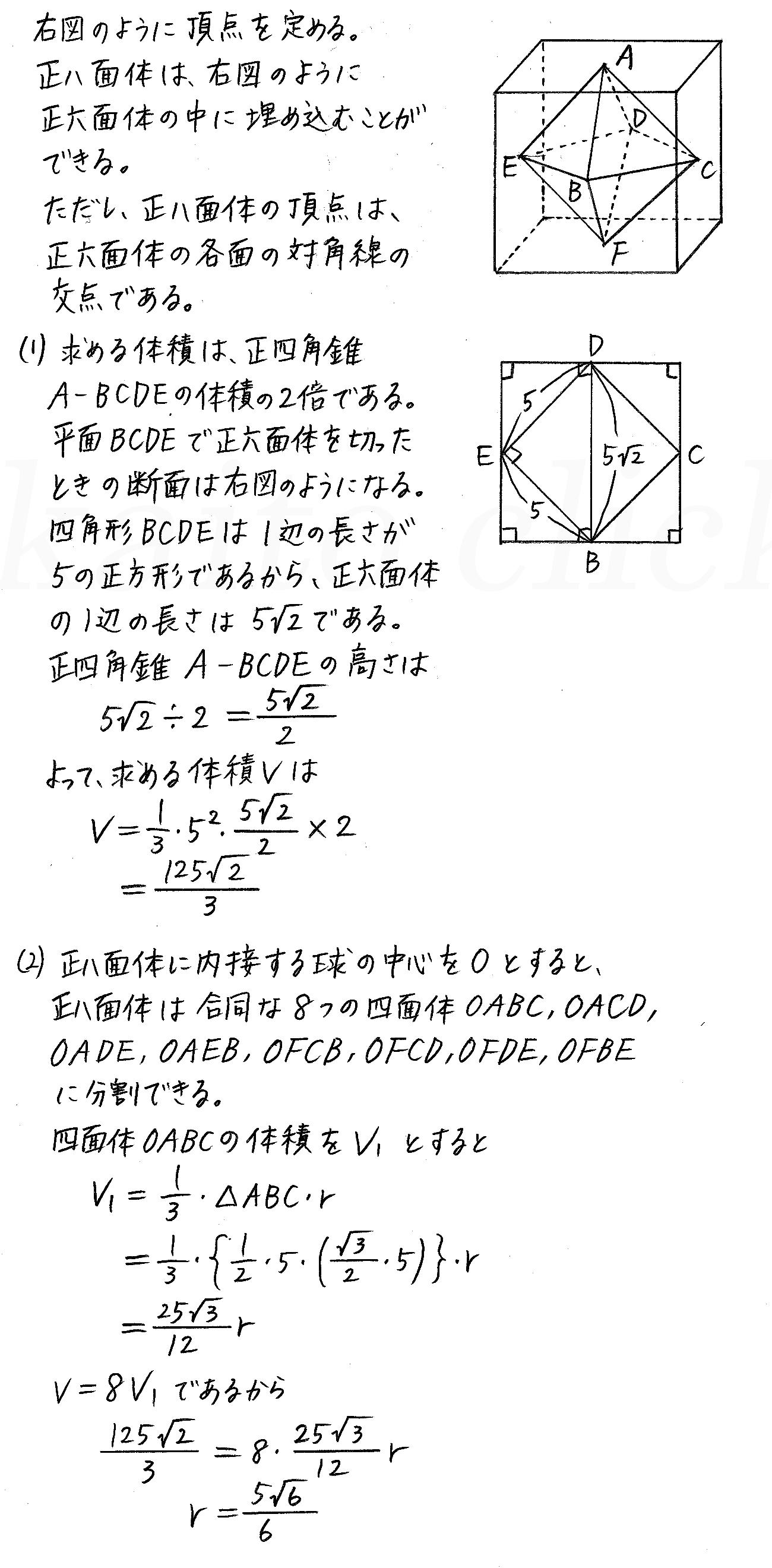 改訂版4STEP数学A-226解答