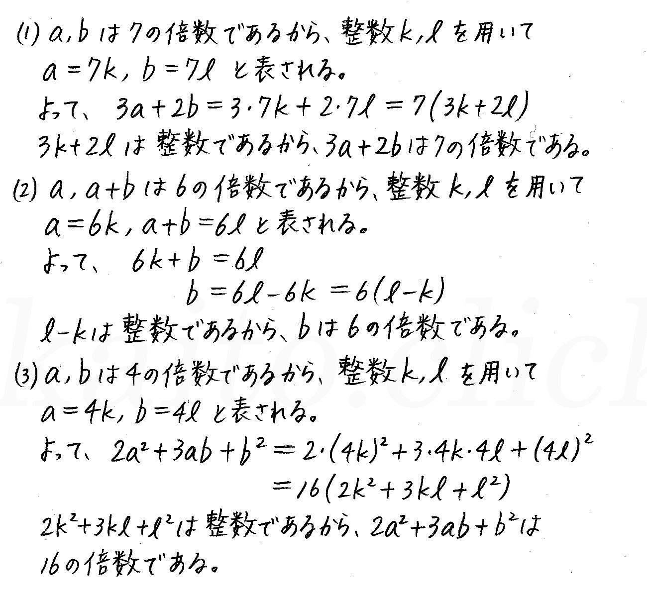 改訂版4STEP数学A-228解答