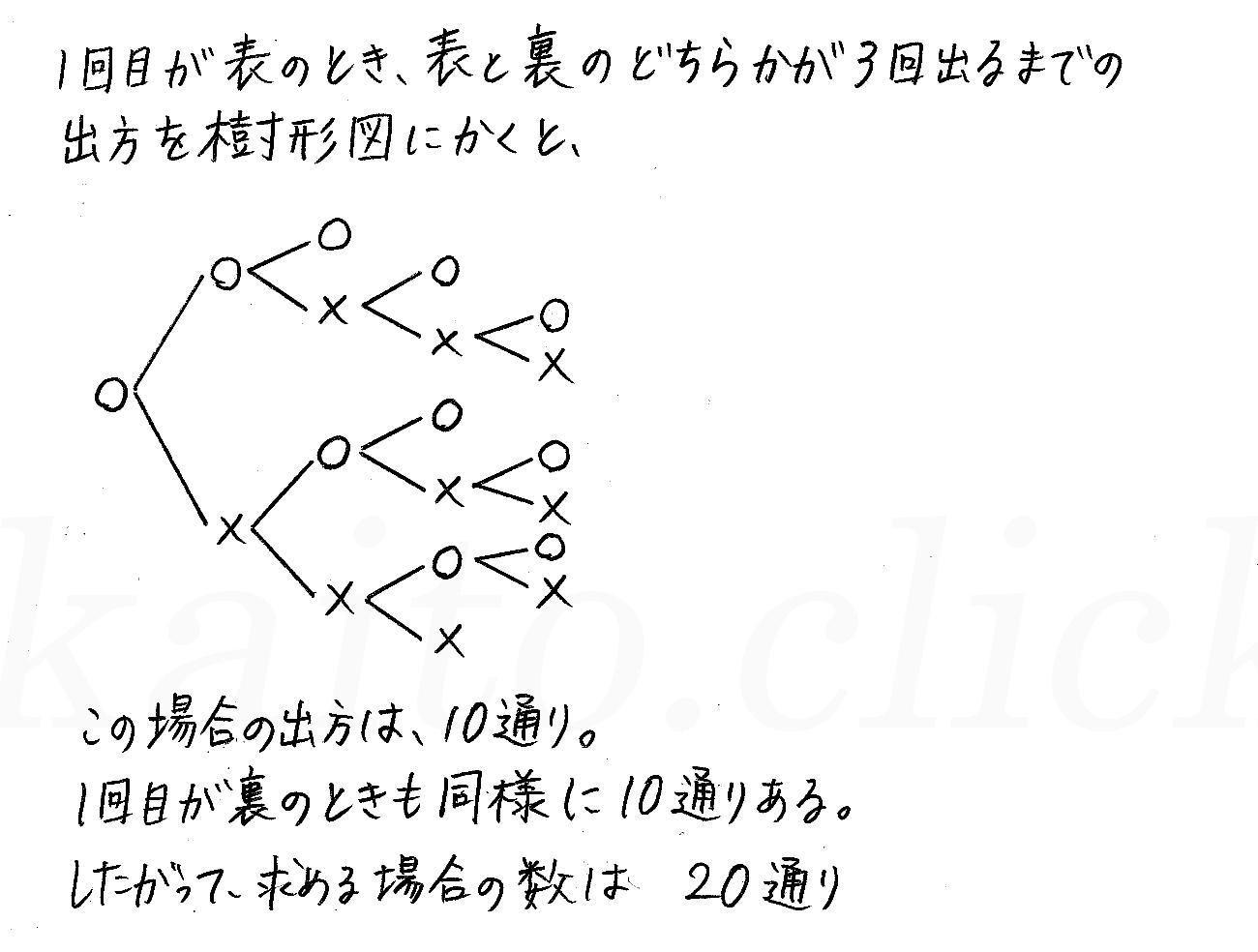 改訂版4STEP数学A-23解答