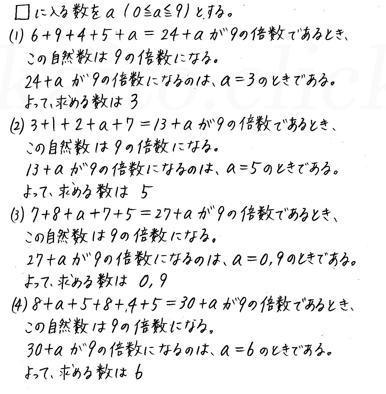 改訂版4STEP数学A-230解答