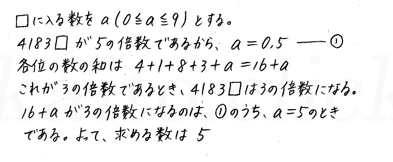 改訂版4STEP数学A-231解答